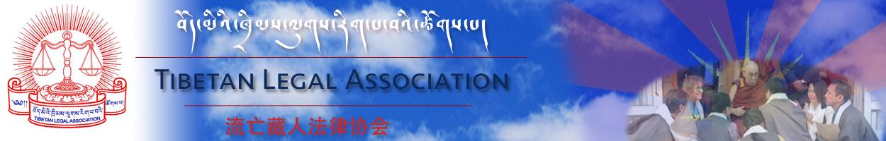 Tibetan Legal Association